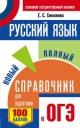 ОГЭ Русский язык. Новый полный справочник для подготовки к ОГЭ